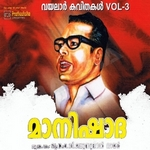 മാനിഷാദ songs