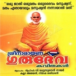 ശ്രീനാരായണ ഗുരുദേവ കവിതകൾ songs