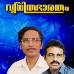 Vyadhitha Bharatham songs