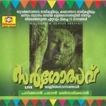 Sargolsavu - Vol 1 songs