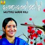 Muthumanikili songs