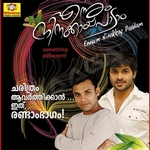 Ennum Ninakayi Padam - Vol 2 songs