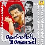 Muthu Habeebi Monjathi - Vol 1 songs