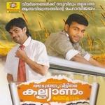 Adutha Veettile Kalyanam songs