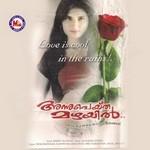 Annu Peytha Mazhayil songs