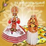 96nte Onappattukal songs