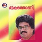 തങ്കത്തോണി songs