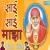 Listen to Sai Sai Maza from Sai Sai Maza