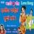 Listen to Dajiba Pahil Kuni Tari from Dajiba Pahil Kuni Tari
