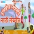 Listen to Mumbaicha Mavali from Mumbaicha Mavali