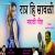 Listen to Ratra Hi Savali from Ratra Hi Savali