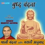 Buddha Vandana songs