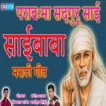 Parabrahma Sadguru Sai songs