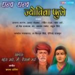 Dhanya Dhanya Jyotiba Fule songs