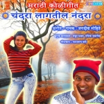 Chandra Lagtil Nandra songs