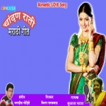 Chandan Raati songs