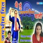 Mai Hoon Jaibheem Wali songs