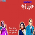Chandachi Chandani Raat songs