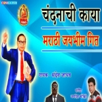 Chandanachi Kaya songs
