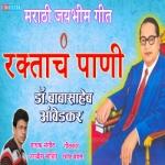 Raktacha Pani songs