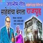 Sahebancha Bangla songs