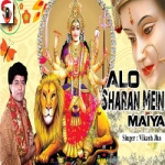 Alo Sharan Mein Maiya songs