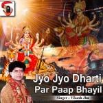 Jyo Jyo Dharti Par Paap Bhayil songs