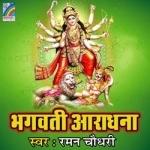 Bhagwati Aradhana songs