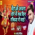 Beta Ke Achra Tor Me Sab Din Rakhiya Ge Mai songs