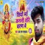 Chhiyo Maa Janni Tore Charan Me songs