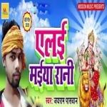 Elayi Maiya Rani songs