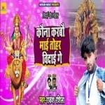 Kona Karbo Mai Tohar Vidayi Ge songs