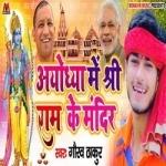 Ayodhya Shree Ram Ke Ho songs