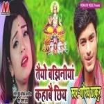Bhajaniya Kahabe Chiye songs