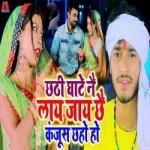 Chhathi Ghate Naye Laye Jaye Che Kanjus Cho Ho songs