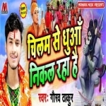 Chilam Se Dhua Nikal Raha Hai songs