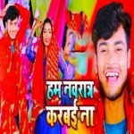 Hum Navratri Karbe Na songs