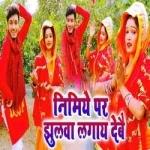 Nimiye Pai Jhulwa Lagaye Debe songs