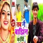 Tab Ne Bhaajin Kahabe songs
