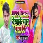 Aapan System Dekhake Mar Karba Bele songs