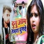 Dunu Aam Humra Chusade songs