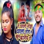 Ge Pagli Tohar Pagla Tora Le Khub Kaneyo Chho songs