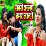 Sabse Alag Humar Jaan Re songs