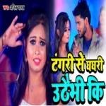 Tangri Se Ghaghri Uthebhi Ki songs