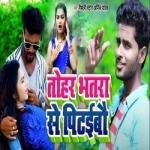 Tohar Bhatara Se Pitaiba songs