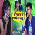 Tora Bau Pa Thaname Kesh Karbo songs