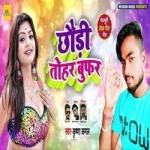 Chaudi Tohar Bufer songs