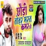 Chhaudi Tohar Mast Kamar Chho songs