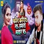 Fon Kariha Na Humra Bhatar Pa songs