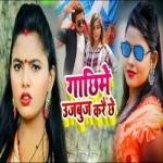 Gachime Ujbuj Kare Chhe songs